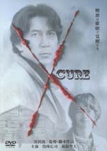 [ J-movie ] Cure Cure